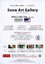 1602_snow_art_gallery