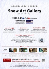 1602_snow_art_gallery